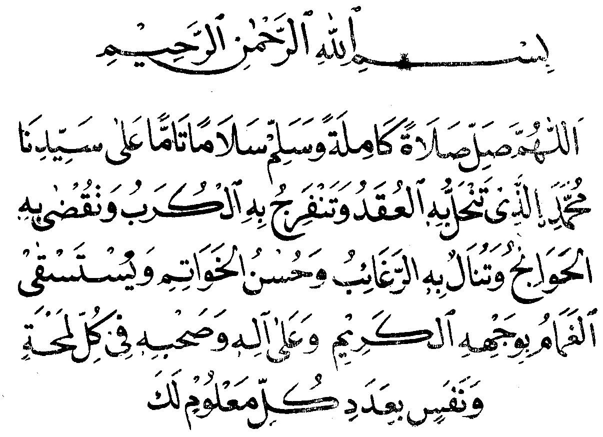 http://pelajarnulamongan.files.wordpress.com/2011/06/shalawat-nariyah.jpg